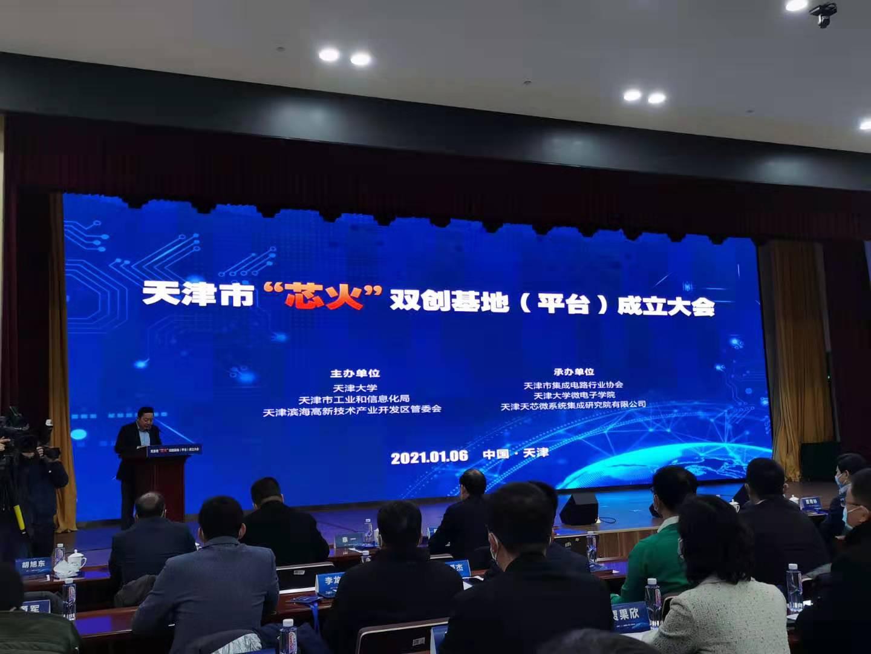 """天津""""芯火""""双创基地成立 进一步优化集成电..."""