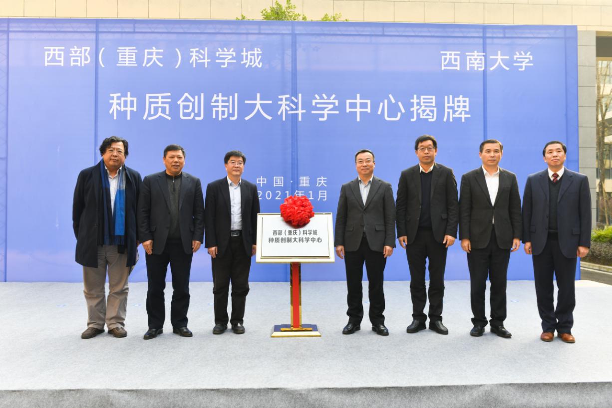 西部(重庆)科学城种质创制大科学中心揭牌开建