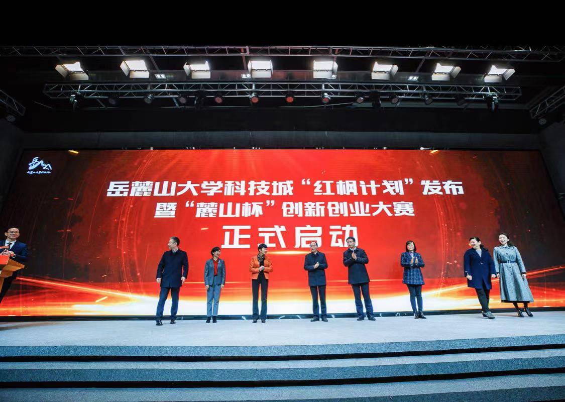 """长沙岳麓山大科城发布""""红枫计划""""扶持科创团队创新创业"""