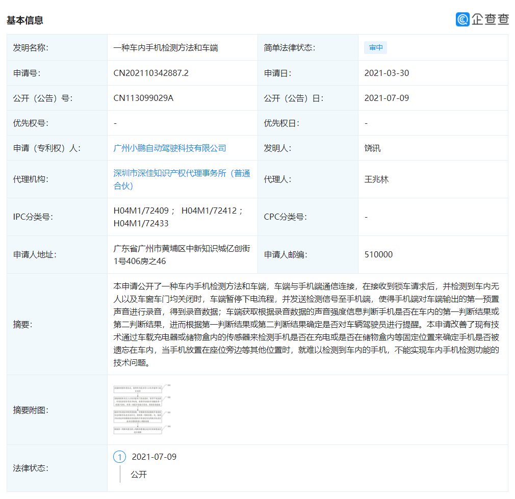 """小鵬汽車公開""""車內手機檢測方法""""相關專利"""