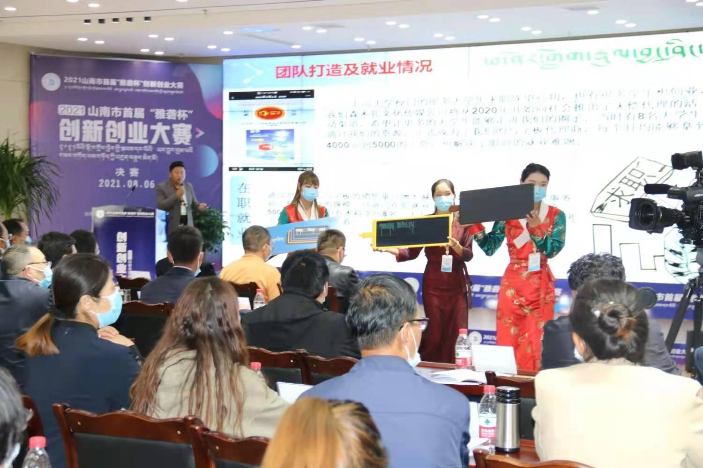 """首届""""雅砻杯""""创新创业大赛决赛在西藏山南举行"""